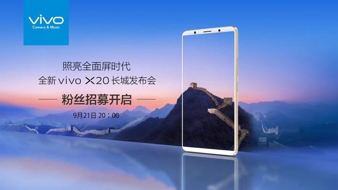 vivo X20长城发布会官方敲定 9月21日北京居庸关见