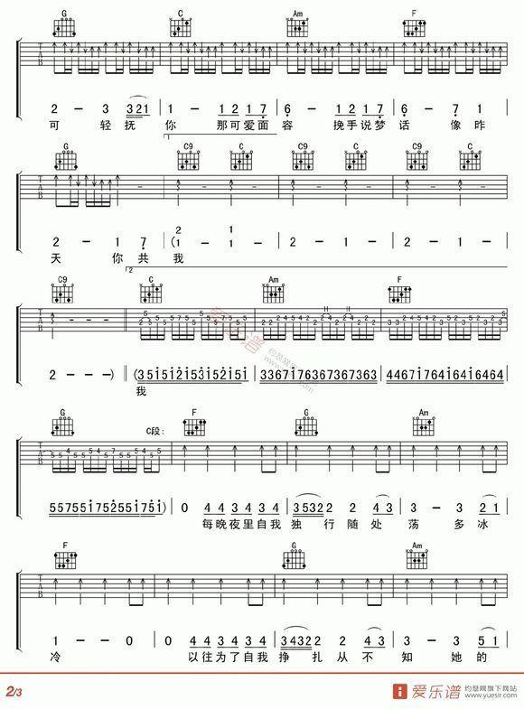 邓紫棋的 喜欢你 吉他谱