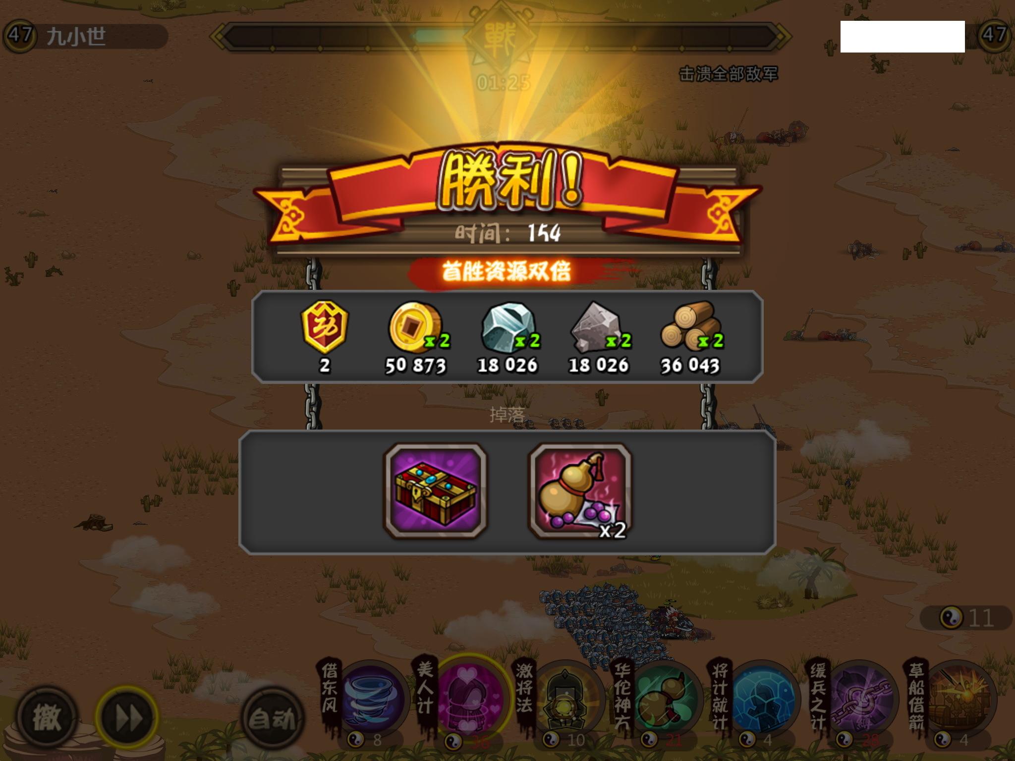 新版本缓兵破骑攻略19.jpg