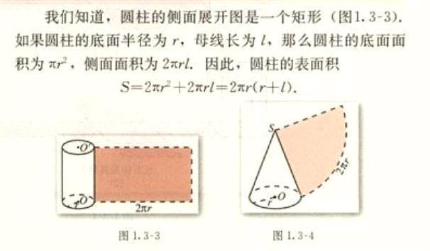 圆柱的侧面积底面积表面积体积公式