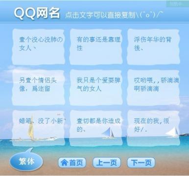 QQ繁体网名大全