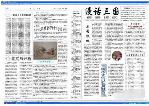 用word做8k的商业_360v商业天津小报室内设计工作室图片