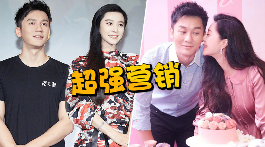 李晨求婚范冰冰的时机有猫腻?竟是为了宣传电影??