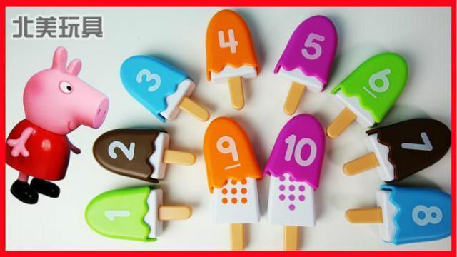 小猪佩奇玩数字冰淇淋冰棒的玩具游戏 北美玩具