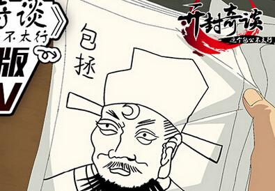 有妖气携手晓晨兽:《开封奇谈》动画先行版PV大公开!