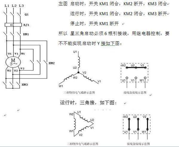 星三角启动时如果三角形接触器不吸合对电机会有什么影响?