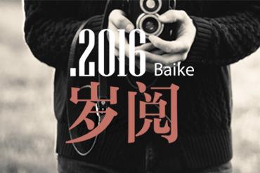 2016百科岁阅