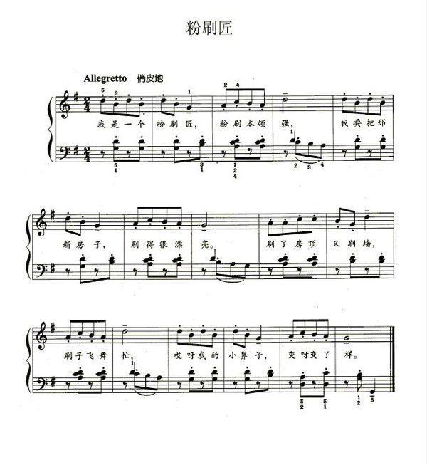 钢琴粉刷匠怎么弹?我想知道右手和左手怎么弹
