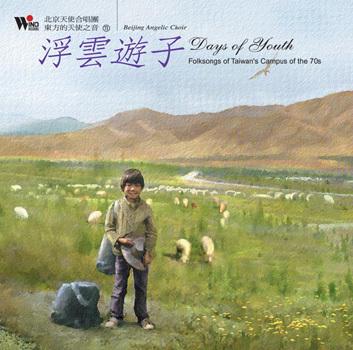 北京天使之音合唱团