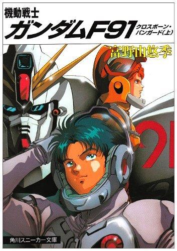 F91 Novel.jpg