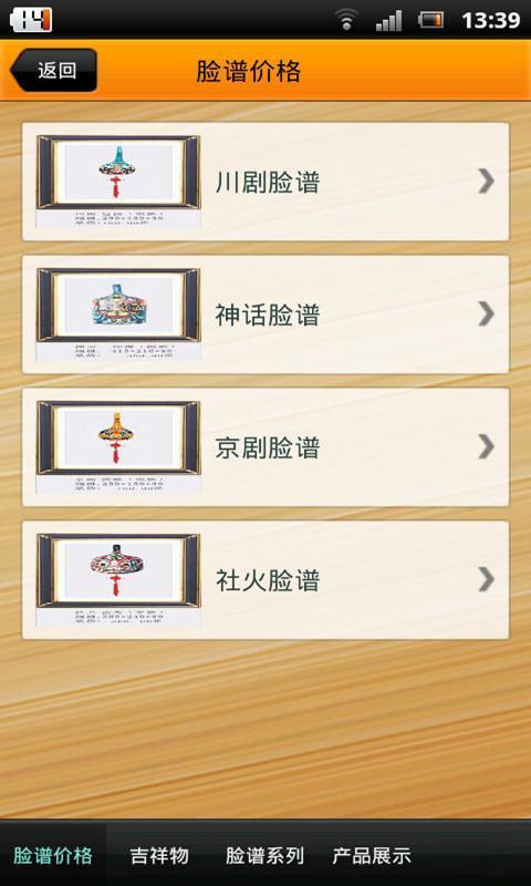 中国戏剧脸谱(来自:)