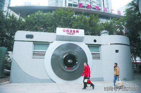 """重庆十大创意公厕 每一个都是""""五星级"""""""
