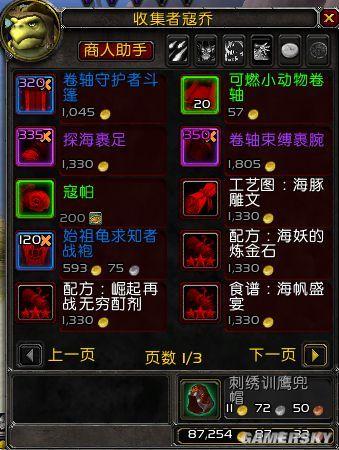 《魔兽世界》8.0炼金三星图纸购买任务8.0炼金至锻造高岭2图纸位置级图片