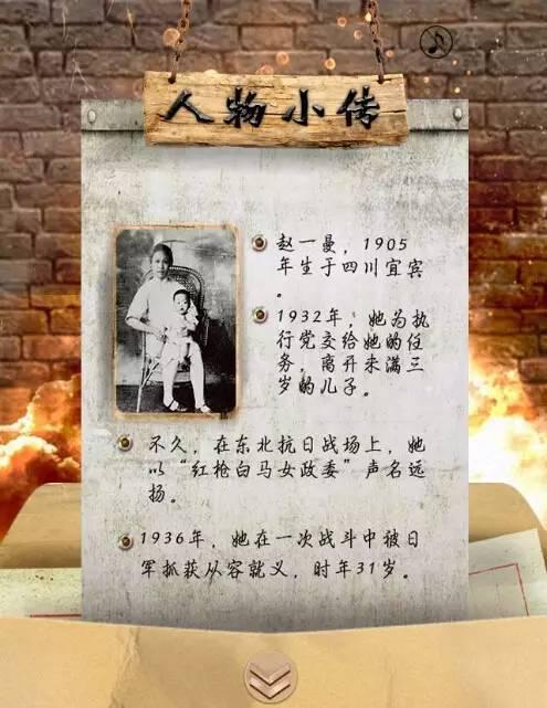 赵一曼等七位烈士的绝笔信曝光:千钧赤诚 - 一统江山 - 一统江山的博客