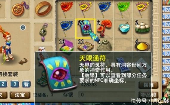 梦幻西游:情趣玩之日常新手项圈的视频道具图片