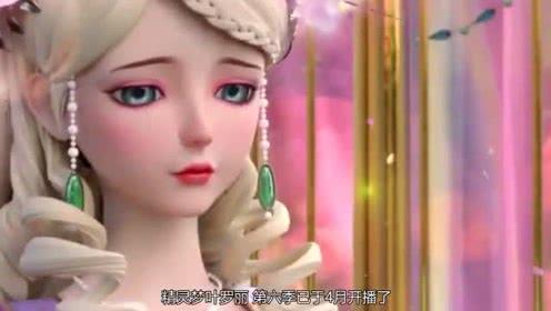 精灵梦叶罗丽:盘点三位公主,第二位很神秘,最后一位倾国倾城!