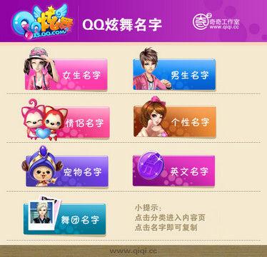 QQ炫舞名字