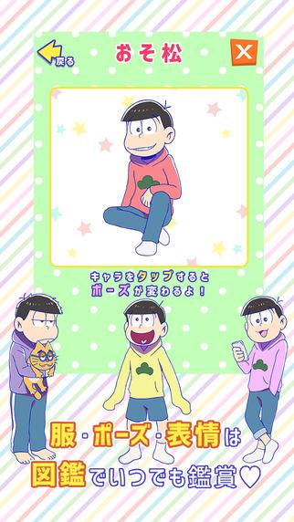 在松野家养育六个阿松 《松野家扶养家族选拔会场》iOS上线