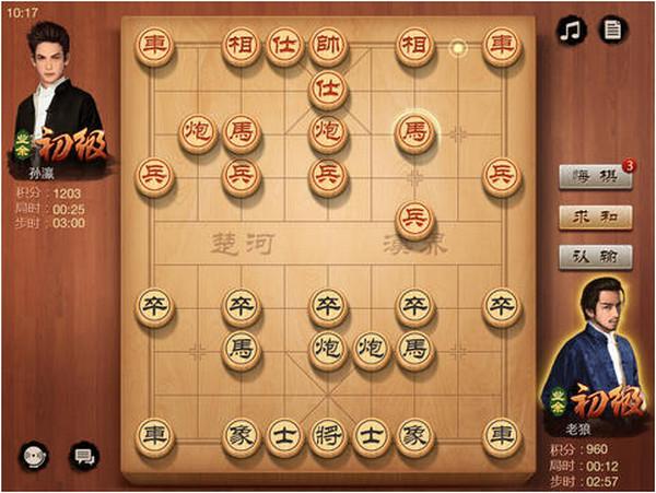 《天天象棋》新手攻略之口诀(1)