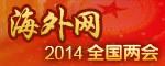 海外网2014