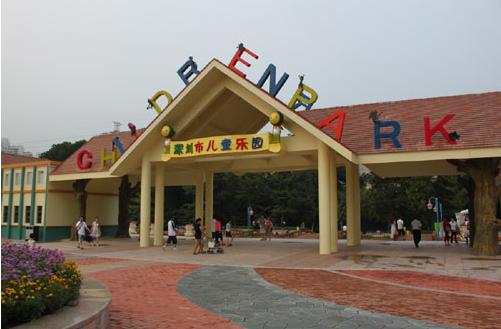 儿童乐园的东门