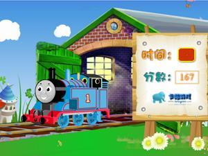 组装托马斯火车,组装托马斯火车小游戏,360小