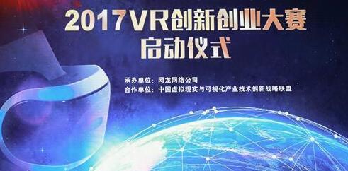 """汇集顶级大咖 福建省政府携网龙举办""""2017全球VR创新创业大赛"""""""