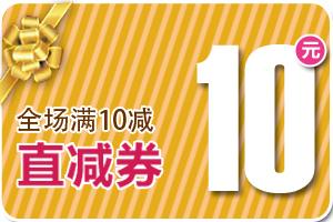 乐蜂新客10元直减券!