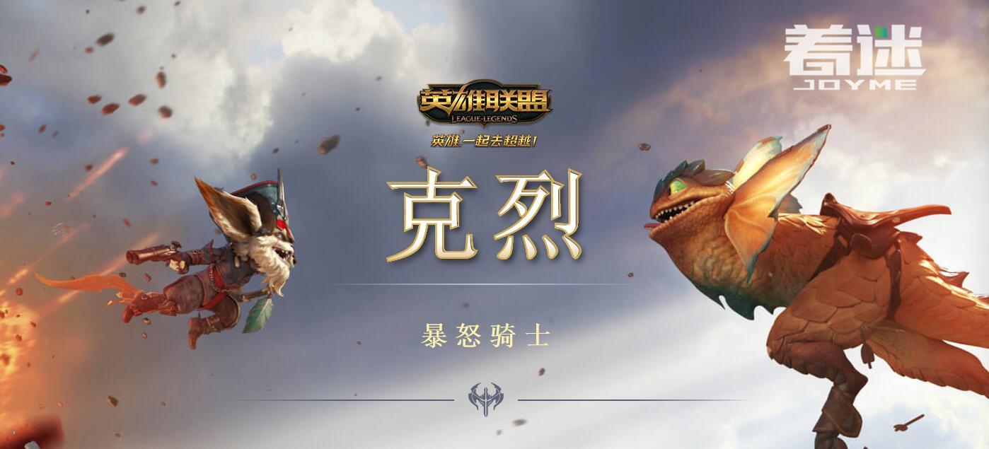 LOL新英雄暴怒骑士克烈背景故事曝光