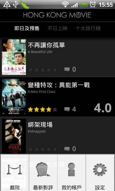 香港影院信息截图3