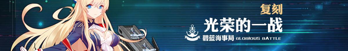 碧蓝海事局复刻光荣的一战攻略专题