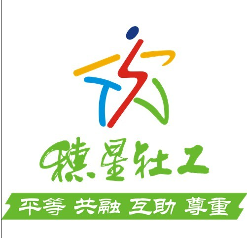 logo   广州市穗星社会工作服务中心