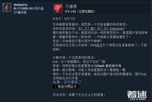 国产游戏《Super Star》正式发售
