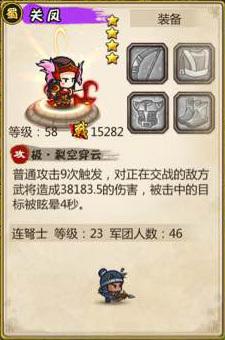1.4.6增强武将-关凤.jpg