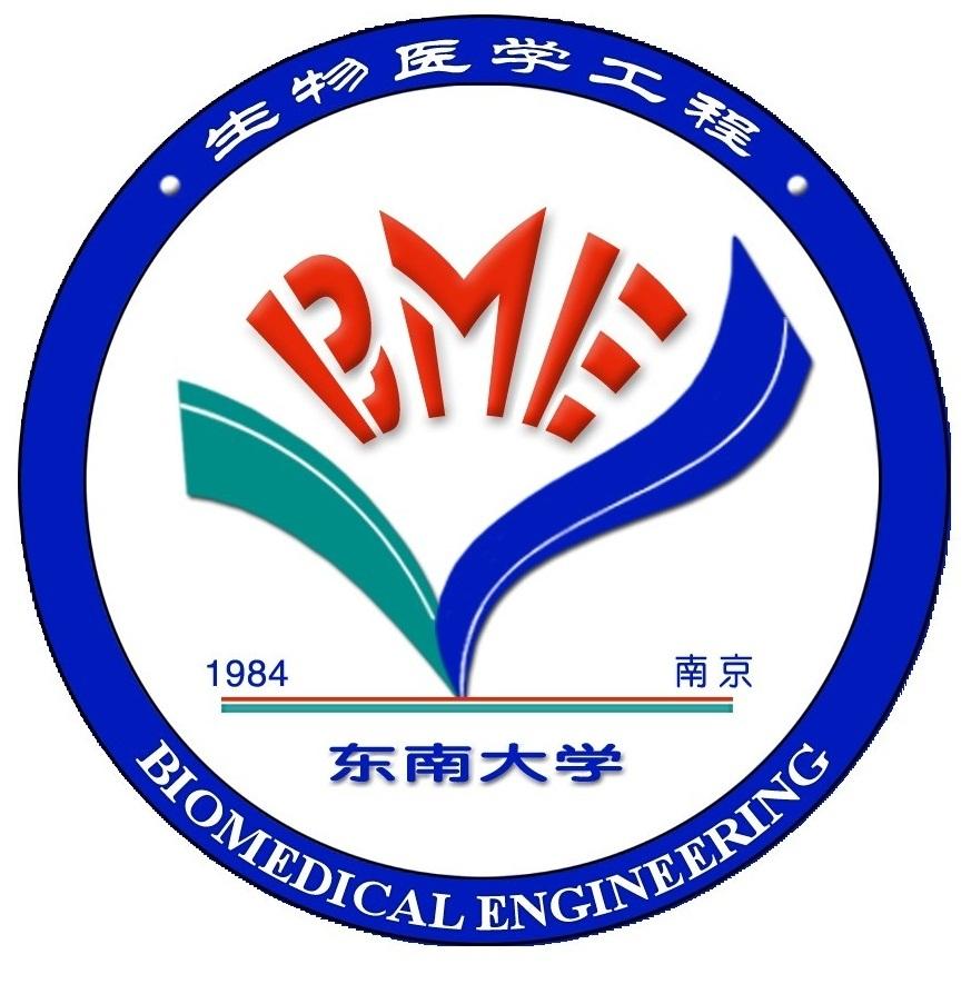 东南大学生物科学与医学工程学院
