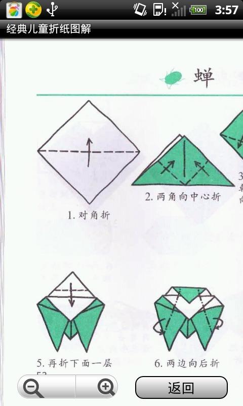 经典儿童折纸图解_360手机助手