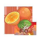 香橙.png