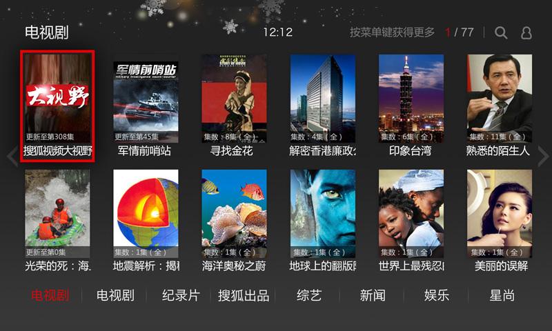 """""""搜狐TV版""""的图片搜索结果"""