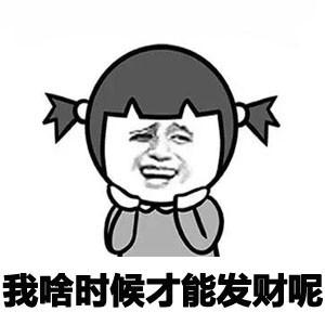 单身女生表情包8.jpg