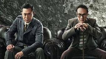 电影《追虎擒龙》粤语版预告,四大影帝打造硬核港片!