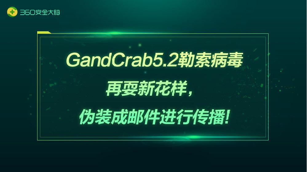 GandCrab5.2勒索病毒再耍新花样,伪装成邮件进行传播