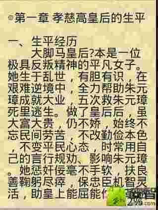 皇后全书之明朝皇后(11本)截图4