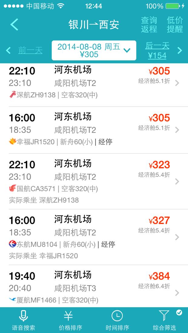 八月八号银川飞往西安都有哪些航班?
