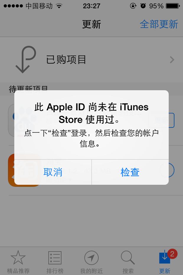 创建苹果4id用时提示如下图安检查跳出协议有翻页