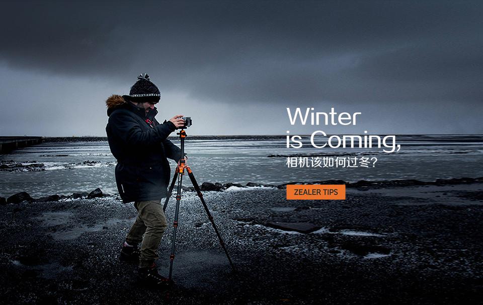 Winter is Coming, 相机该如何过冬?