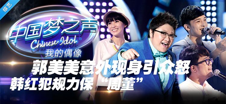 中国梦之声第二季