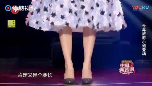 中国新相亲:世界小姐来相亲,一出场家长和男嘉宾都激动起来