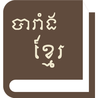 French Khmer Dictionary v2