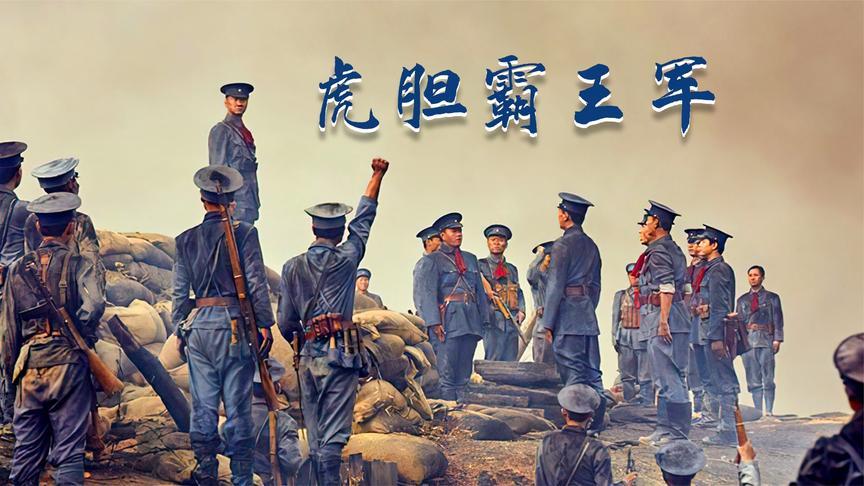 全歼印度主力,解放天津,揭秘虎胆霸王军的前生今世,纪录片