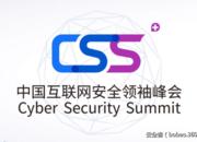 【8月15-16日】CSS 2017中国互联网安全领袖峰会(北京)